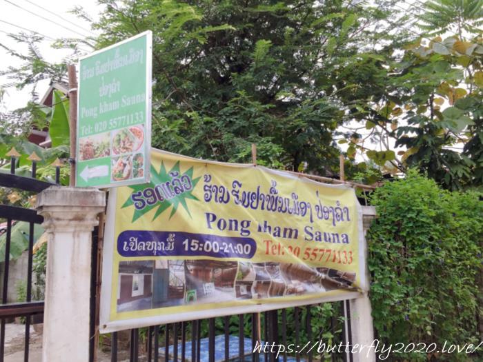 ラオス・ルアンパバーンの薬草サウナを「Pong Kham Sauna」で体験口コミ