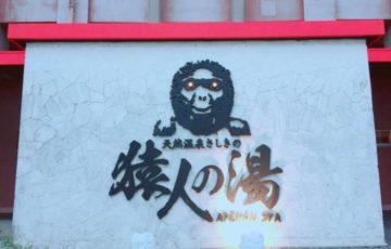 沖縄「猿人の湯」の日帰り入浴は天然温泉&サウナ&オーシャンビューが最高
