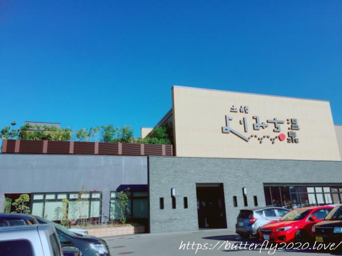 土岐プレミアム・アウトレットの後は岐阜県土岐市の「土岐よりみち温泉」がおすすめコース