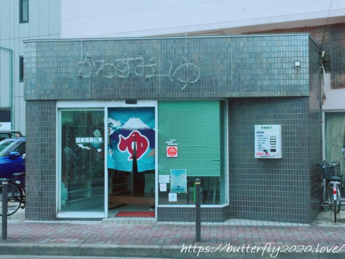 名古屋市瑞穂区の銭湯サウナなら「川澄湯」がおすすめ