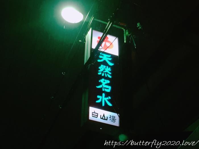 京都、銭湯、サウナ、白山湯、高辻店、おすすめサウナ、おすすめ銭湯
