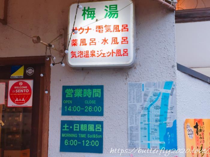 京都、五条、銭湯、サウナ、京都駅、サウナの梅湯