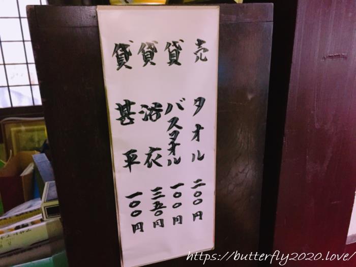 京都、八瀬、古来サウナ、かまぶろ、釜風呂、八瀬かまぶろ温泉、ふるさと