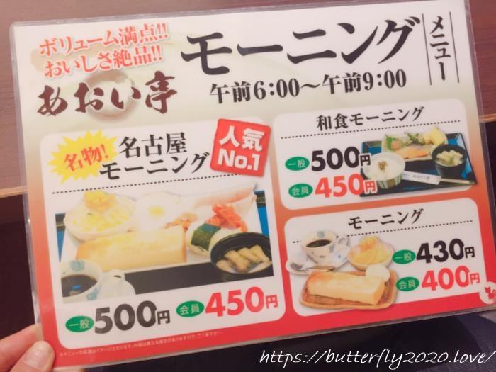 名古屋の有名スーパー銭湯「大曽根温泉湯の城」は早朝入浴&サウナセットがおすすめ!