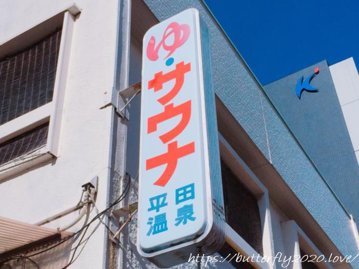 名古屋銭湯「平田温泉」@高岳/新栄のサウナ&地下水の水風呂がおすすめ