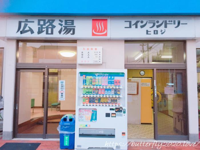 名古屋銭湯「広路湯@昭和区」の健黄土サウナにはいってきた口コミ体験談