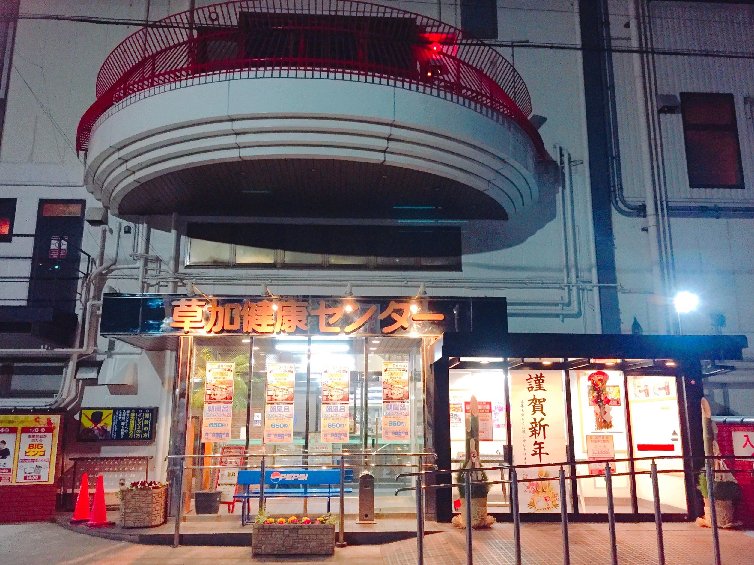 草加健康センター@湯乃泉のサウナ&水風呂に激ハマり!