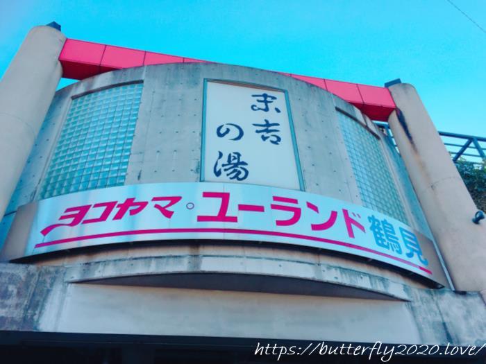 天然温泉ヨコヤマ・ユーランド鶴見