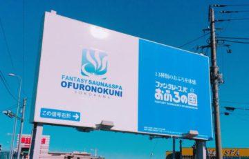 鶴見のスーパー銭湯と言えば「おふろの国」がおすすめ!
