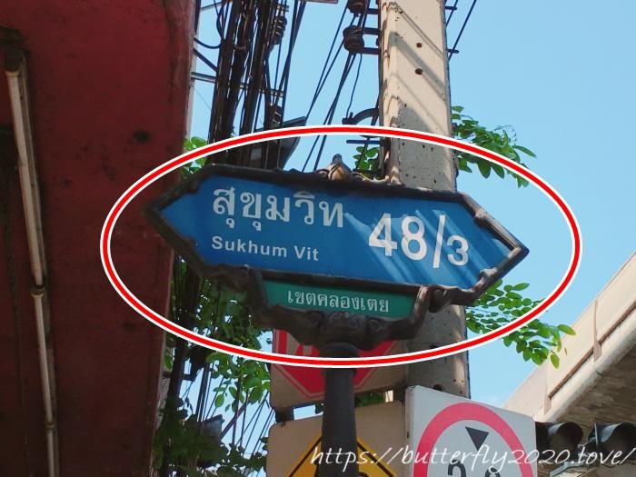 タイ・バンコクで伝統サウナ「ハーブテント」体験談@ハーミットハーブスクール
