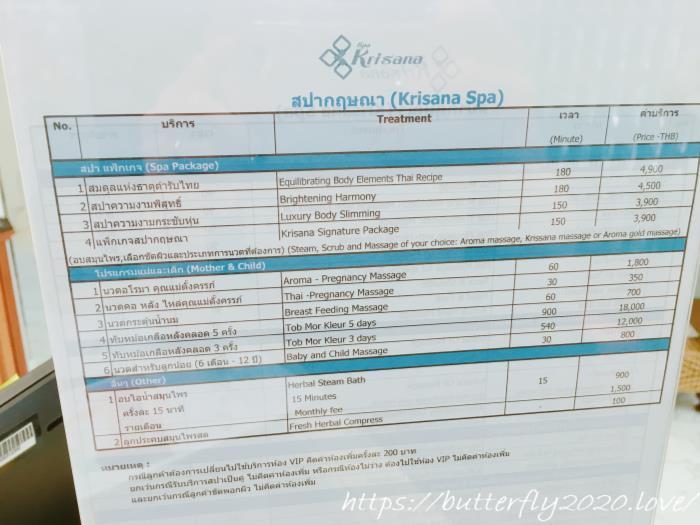 バンコクのナコントン病院併設「Spa Krisana」でハーバルスチームサウナ体験談