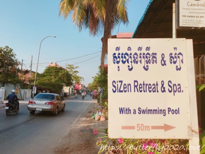 シェムリアップのSizen Retreat & Spa(シゼンリトリート&スパ)で東屋タイプのサウナ「チュポン」口コミ体験談