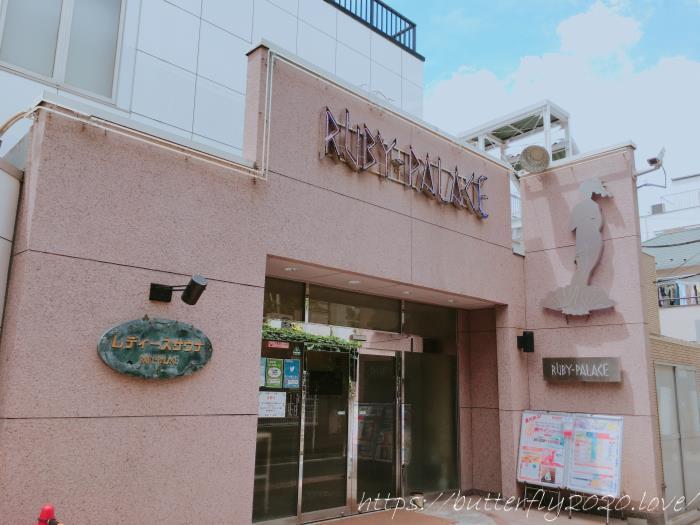 新大久保の女性専用サウナ「ルビーパレス/RUBY PALACE」でよもぎスチームサウナが最高!