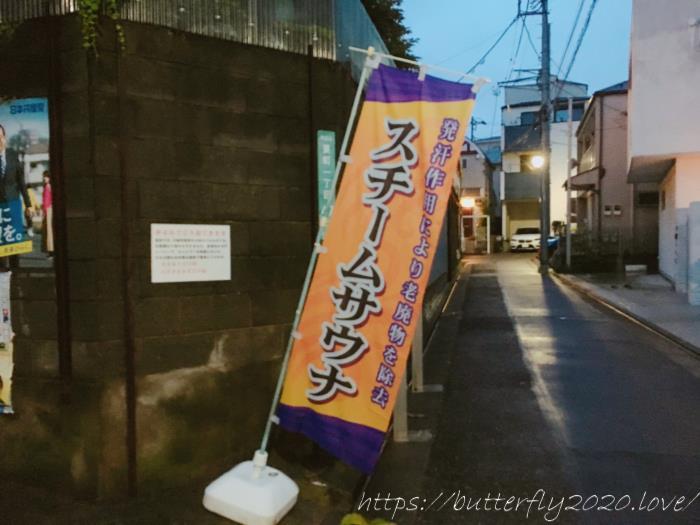 東京要町に超レトロな渋い銭湯サウナ「山の湯」の口コミ体験談