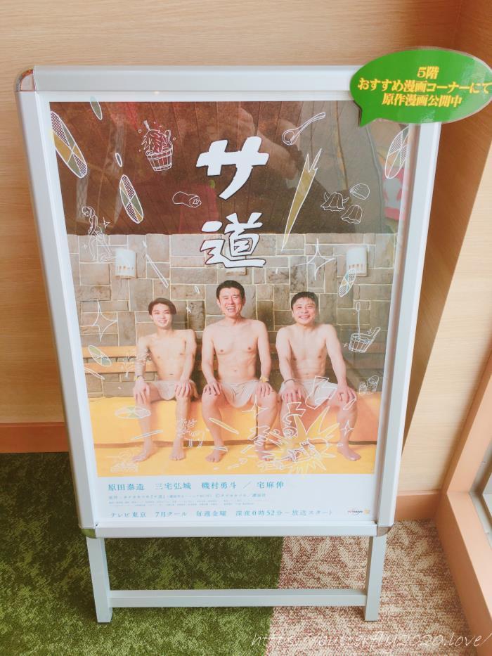 名古屋の「らくスパガーデン」(RAKU SPA GARDEN)の口コミ体験談