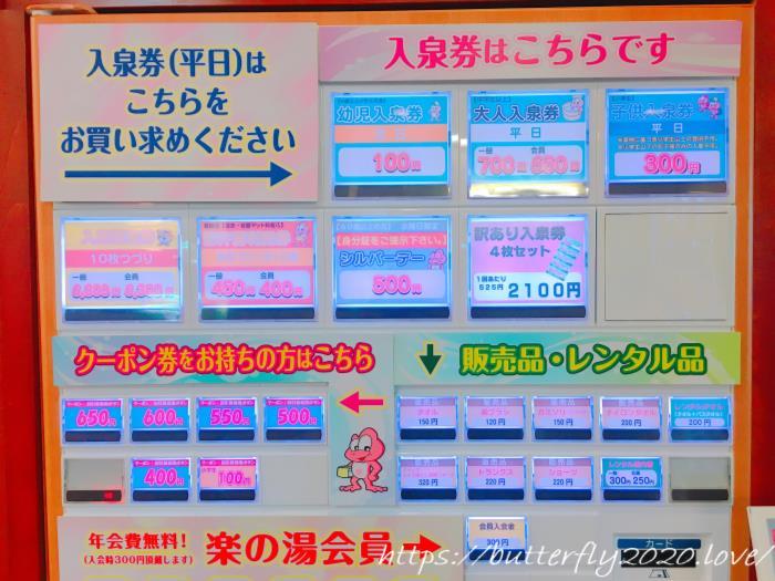 名古屋から30分の楽の湯@岡崎で薬草スチームサウナの口コミ体験談