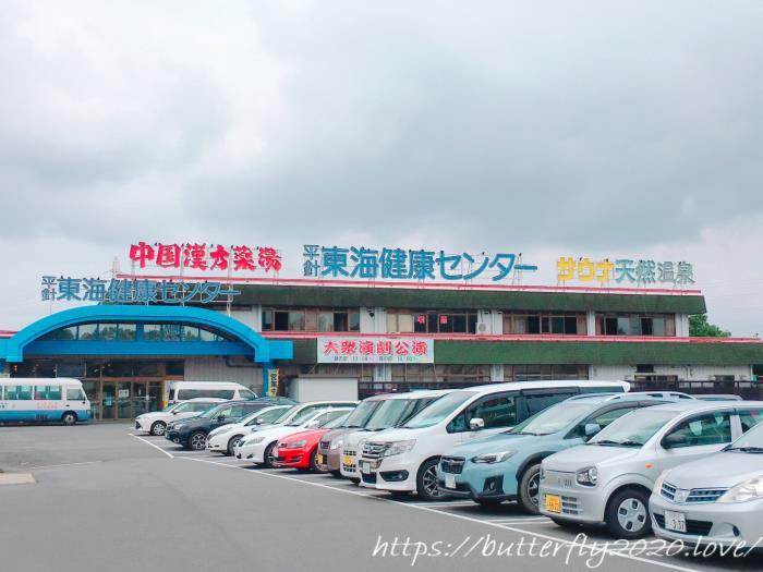 名古屋の平針東海健康センターの漢方スチームサウナの口コミ体験談