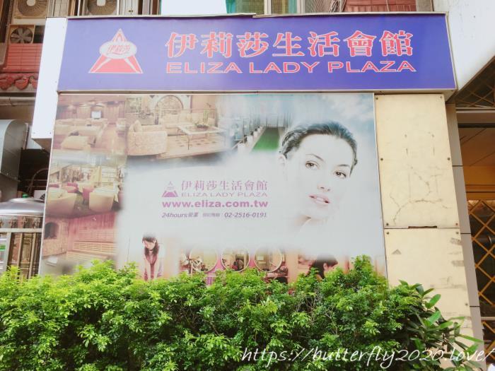 台北の女性専用サウナ24時間営業の『伊莉莎生活会館 ELIZA』に行ってきた口コミ