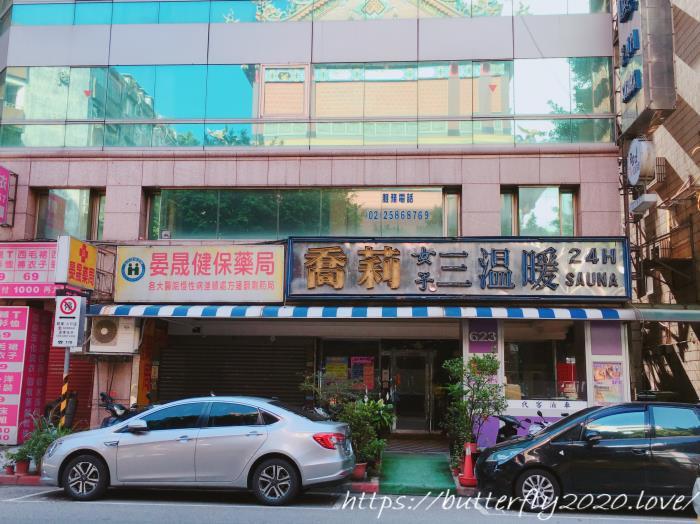 女性専用24時間営業サウナ『喬莉女子三温暖』@台北の口コミ