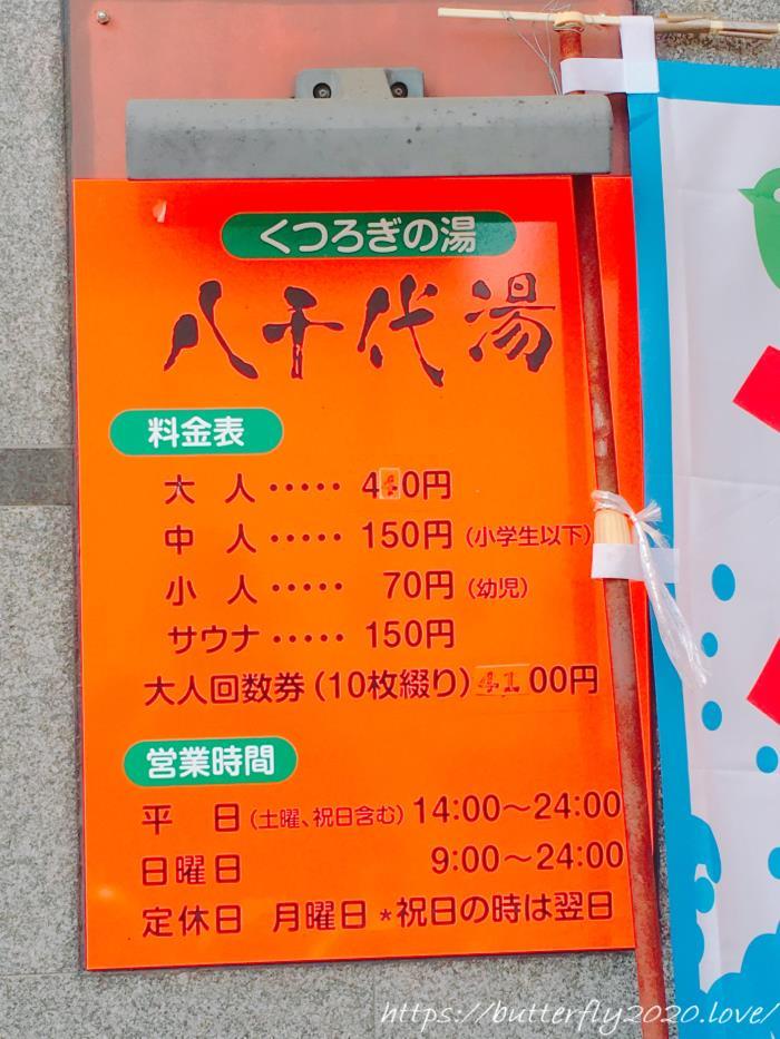 サウナ・水風呂・外気浴の動線が素敵な名古屋銭湯「八千代湯」@浄心