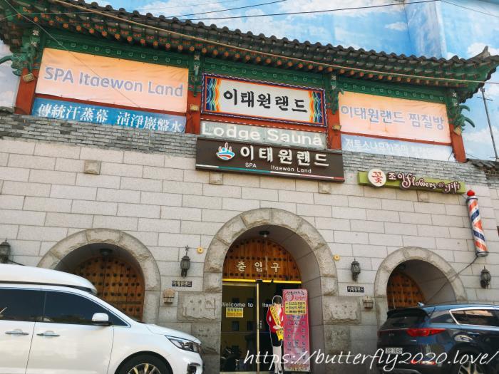 ソウルのチムジルバン梨泰院LAND(イテウォンランド)で宿泊仮眠口コミ
