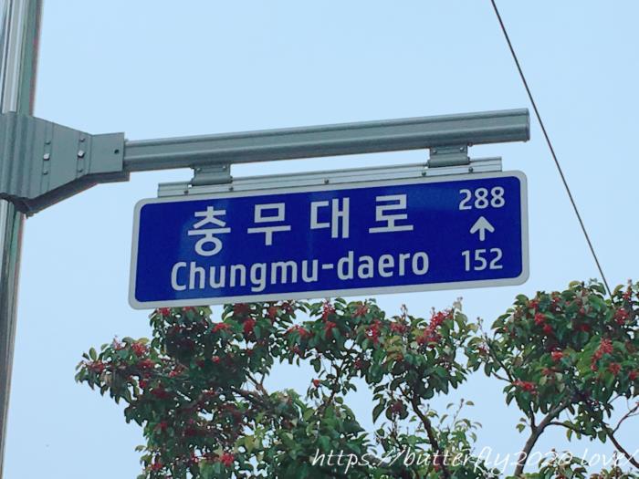 釜山(プサン)の松島へスピアは眺望とよもぎサウナが最高のチムジルバン&汗蒸幕