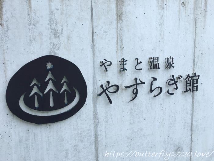 【岐阜】「やまと温泉やすらぎ館」温泉堪能後の95℃サウナが最高!