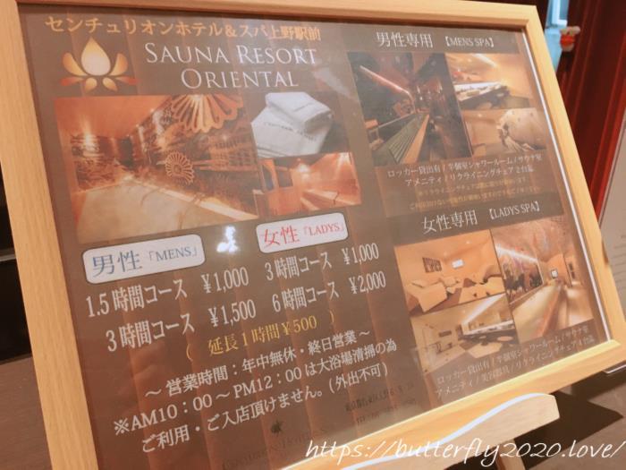「センチュリオンホテル&スパ上野駅前」サウナは自動ロウリュがおすすめ!