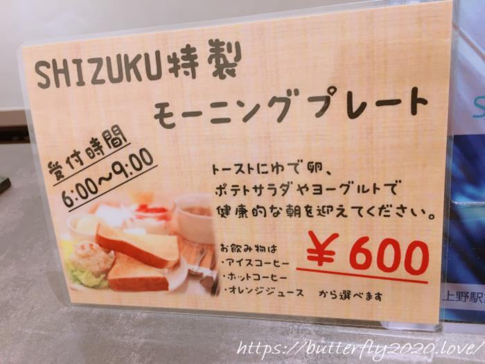 【上野駅】「SmartStaySHIZUKU上野駅前」しずくの女性専用カプセル&サウナで宿泊仮眠体験談