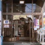 【大崎】金春湯の癖になるサウナで見事に蒸し上がる素晴らし体験談!