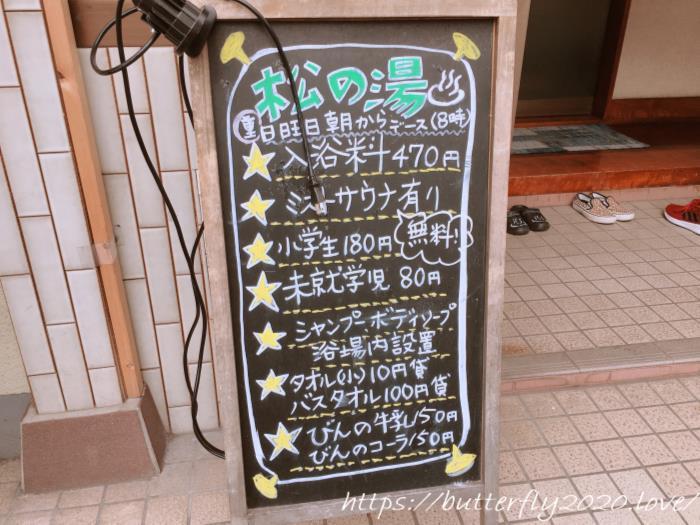【両国】松の湯@墨田区の暴走ミストサウナと薪焚き風呂を堪能あれ!