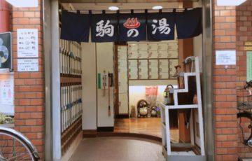 【三軒茶屋】駒の湯で蒸し上がったボナサウナ&キンキン水風呂を堪能!