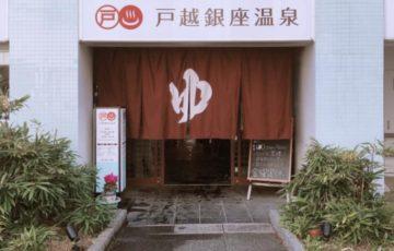 【戸越】戸越銀座温泉はサウナ&黒湯温泉&炭酸泉揃いでおすすめ!