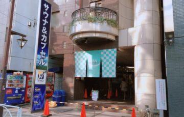 ニューウイング@錦糸町のボナサウナがおすすめな口コミ