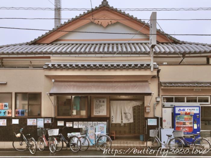 押上温泉大黒湯@墨田区のサウナをブログで口コミ!