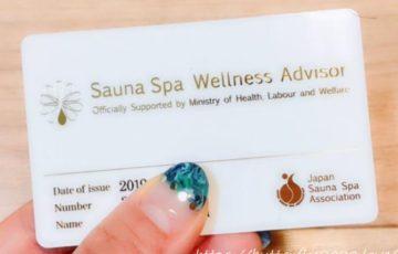 サウナスパ健康アドバイザーの取得方法&割引特典を分かりやすく解説!