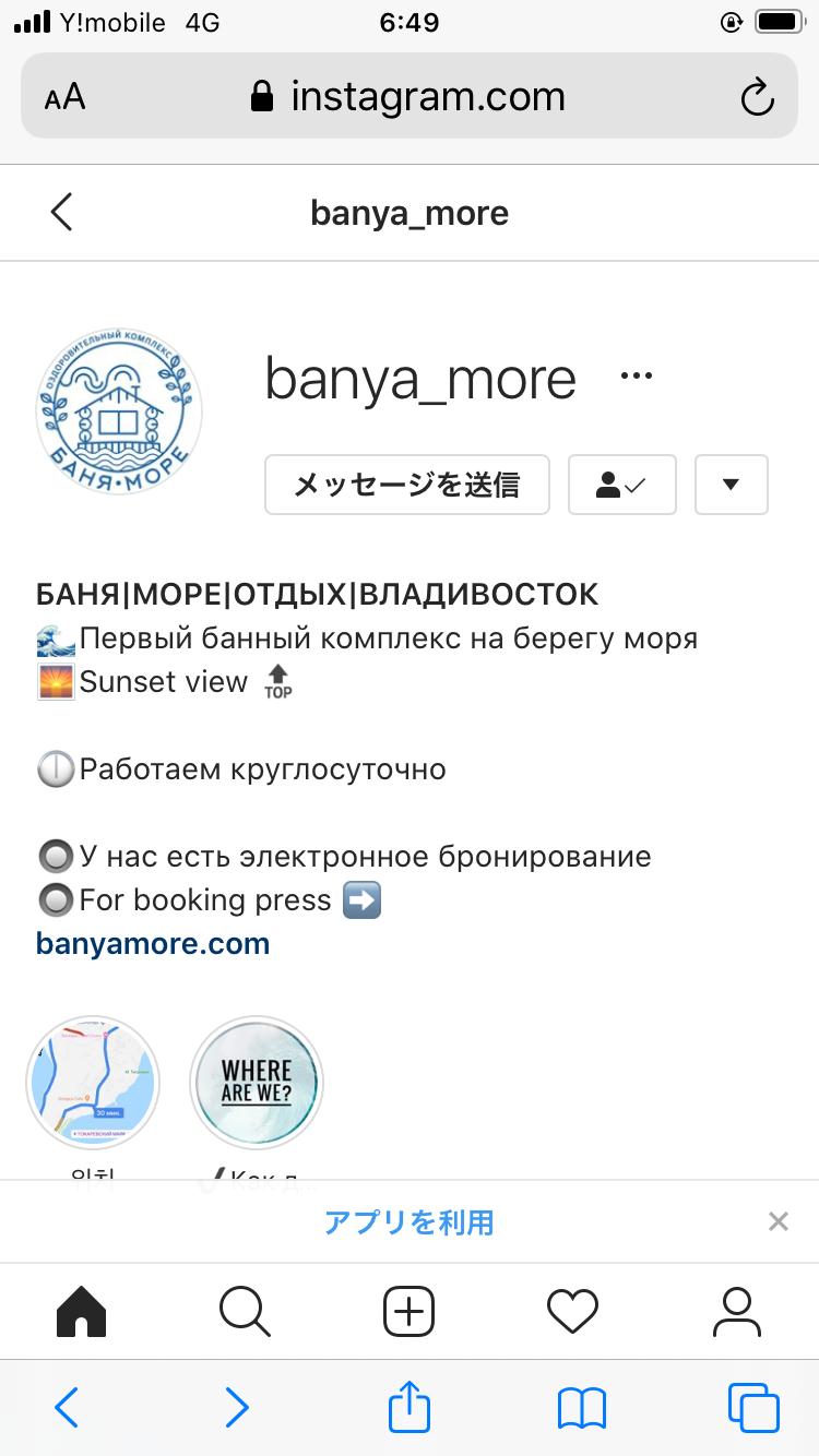 ロシア・ウラジオストクのバーニャモーレ(Banya More)で本格サウナ&アヴァント感動体験談