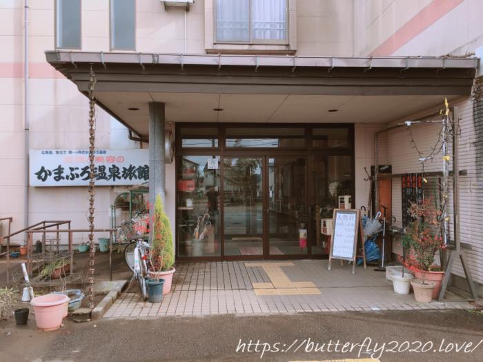 【新潟】長岡かまぶろ温泉旅館@長岡市で古来サウナ口コミ体験談