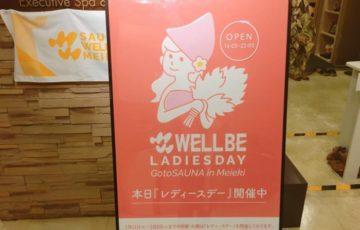 【名古屋】ウェルビー名駅レディースデーに行ってきたよ!体験談ルポ!