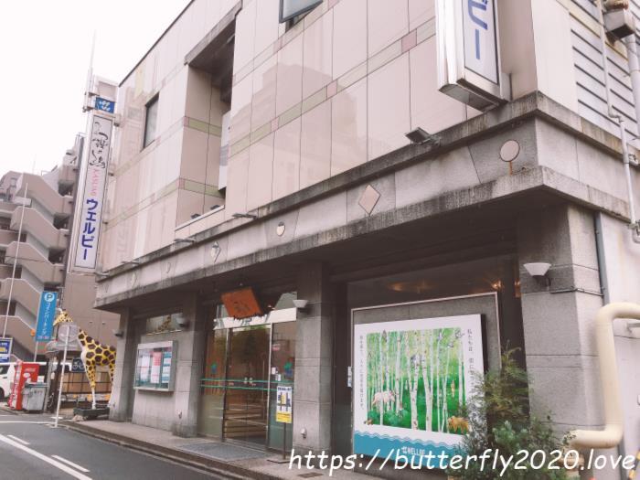 【名古屋】ウェルビー今池レディースデー体験談